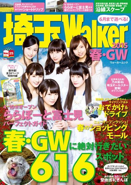 埼玉Walker 2015 春・GW