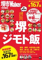 堺ジモト飯