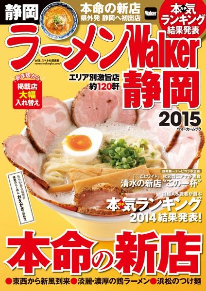 ラーメンWalker静岡 2015