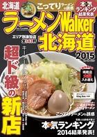 ラーメンWalker北海道