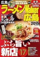 ラーメンWalker広島 2015