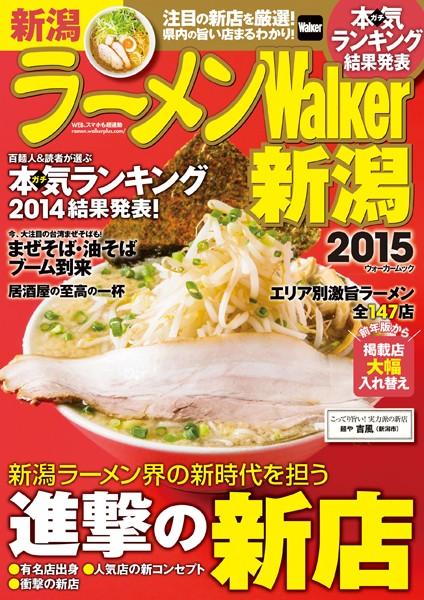 ラーメンWalker新潟 2015