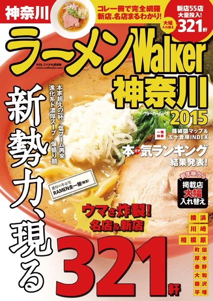 ラーメンWalker神奈川 2015
