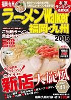 ラーメンWalker福岡・九州