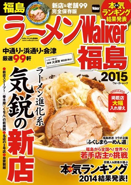 ラーメンWalker福島 2015