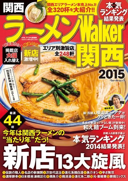 ラーメンWalker関西 2015