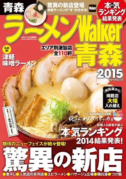 ラーメンWalker青森 2015