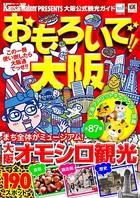 おもろいで!!大阪