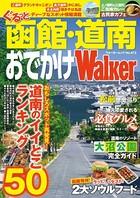 ぐるっと函館・道南おでかけウォーカー