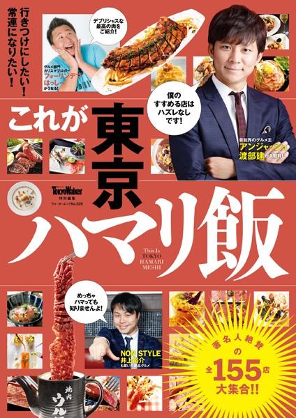 これが東京ハマリ飯