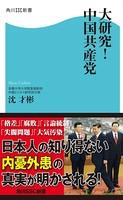 大研究!中国共産党