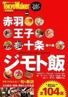 赤羽・王子・十条 ジモト飯