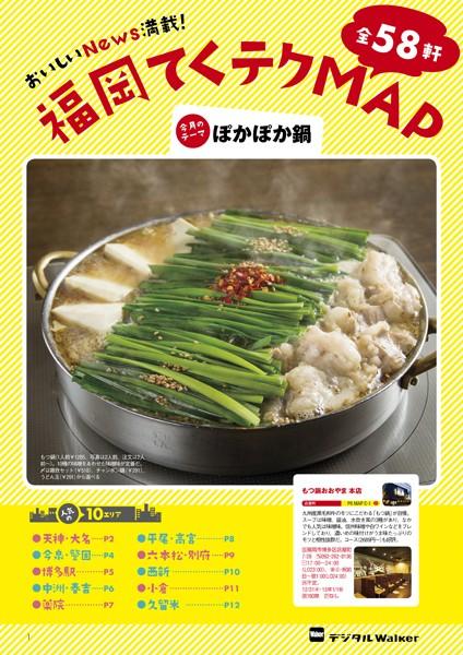 福岡てくテクMAP「ぽかぽか鍋」