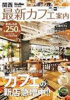 関西最新カフェ案内 KansaiWalker特別編集