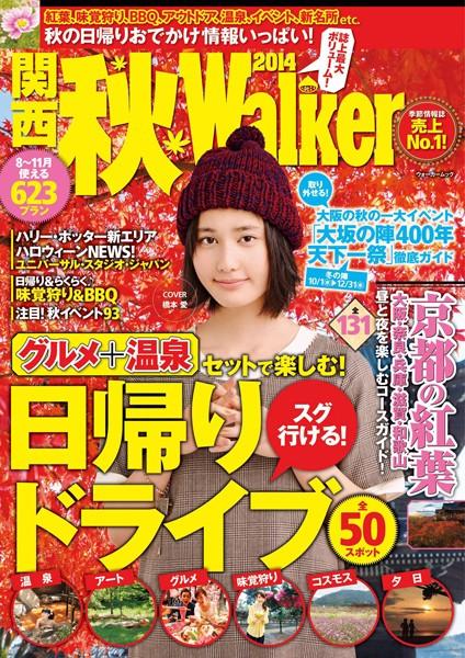 関西秋Walker 2014