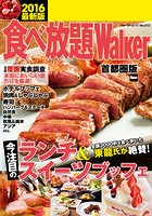 食べ放題Walker