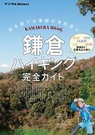 鎌倉ハイキング完全ガイド+α