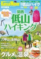 関西低山ハイキング