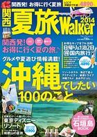関西 旅ウォーカー