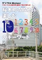 桜木町・MM21を楽しむ10のキーワード 地元誌厳選157遊び