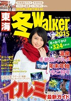 東海冬Walker 2015
