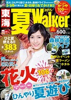 東海夏Walker 2015