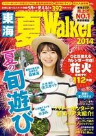 東海夏Walker 2014