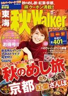 東海秋Walker 2015