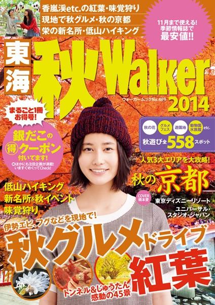 東海秋Walker 2014