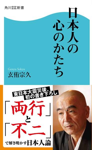 日本人の心のかたち