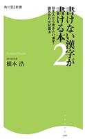 書けない漢字が書ける本
