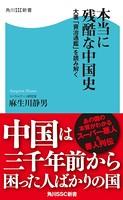 本当に残酷な中国史 大著「資治通鑑」を読み解く