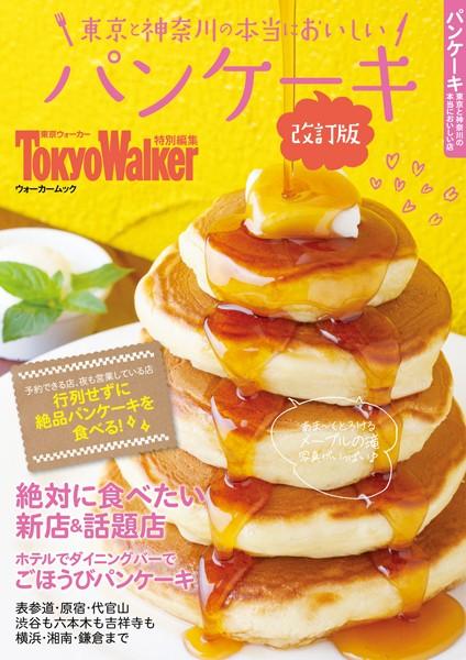 東京と神奈川の本当においしいパンケーキ 改訂版