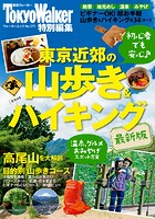 東京近郊の山歩き&ハイキング最新版