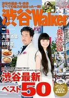 渋谷Walker