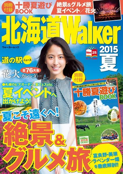 北海道Walker 2015 夏