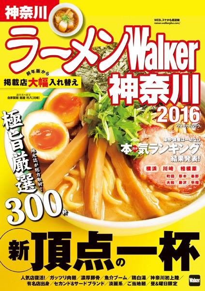 ラーメンWalker神奈川 2016