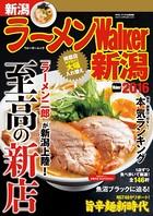 ラーメンWalker新潟 2016