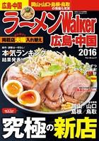 ラーメンWalker広島・中国 2016