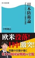 日本防衛論 グローバル・リスクと国民の選択