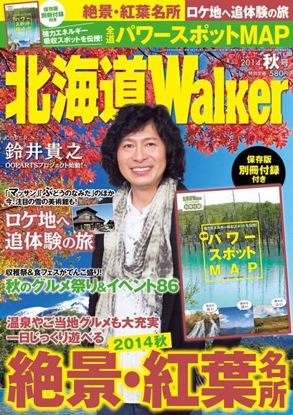 北海道ウォーカー 2014 秋