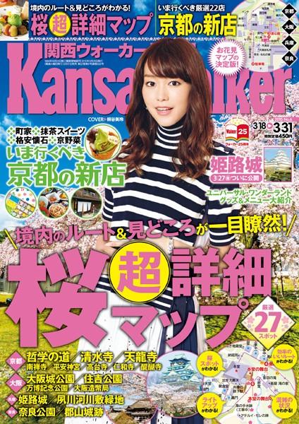 KansaiWalker関西ウォーカー 2015 No.6