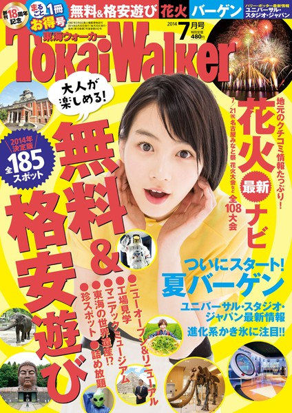 TokaiWalker東海ウォーカー 2014 7月号