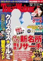 TokaiWalker東海ウォーカー 2014 12月・2015 1月合併号
