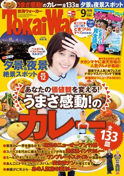 TokaiWalker東海ウォーカー 2015 9月号