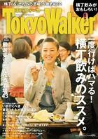 TokyoWalker東京ウォーカー 2014 No.05