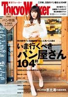 TokyoWalker東京ウォーカー 2014 No.18