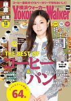 YokohamaWalker横浜ウォーカー 2014 11月号