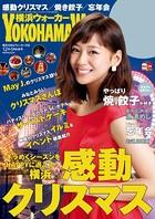 YokohamaWalker横浜ウォーカー 2015 12月・2016 1月合併号