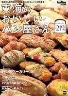 東海のおいしいパン屋さん